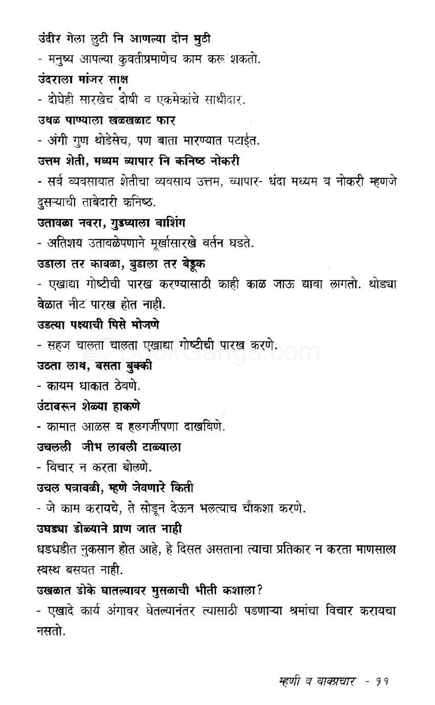 marathi mhani with meaning pdf