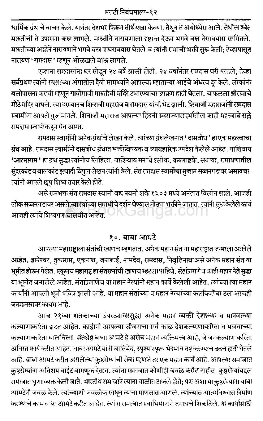 my self essay in marathi Savitribai phule in marathi essay on trees november 24, 2017 by i finished my silence essay now off to my self-disclosure paper which should be much easier.