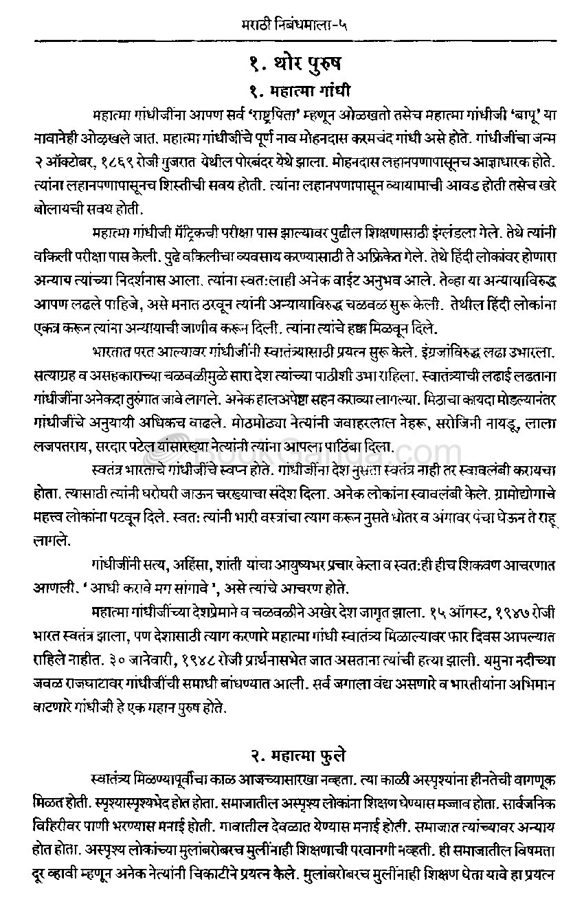 Mazi shala essay in marathi language aai