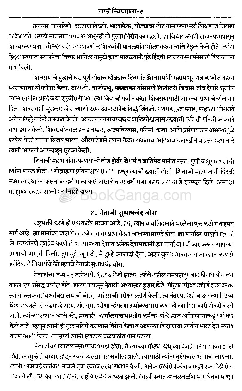 marathi essays on scientists I do my homework now my brother essay in marathi essay about steve jobs of quality sample essays and research papers on my hobby essay in marathi.