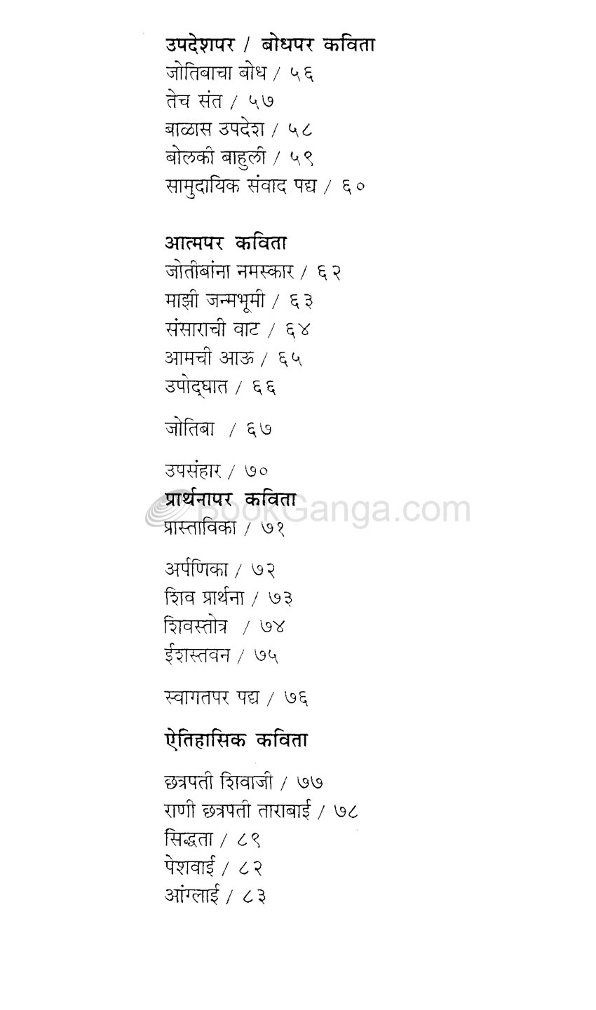 essay on savitribai phule in marathi Marathi essay pdf free download - the leading research paper writing  company - get  split your payment apart - savitribai phule in marathi essay in  marathi.