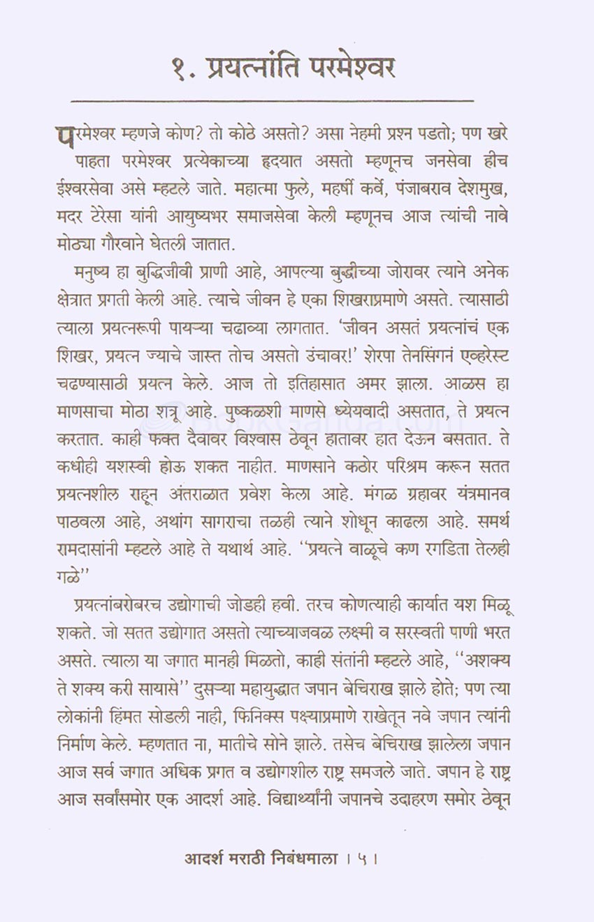 adarsh shikshak essay in marathi you can write about your favorite food movie music person or place you can share an experience that has significance in your life a descriptive essay