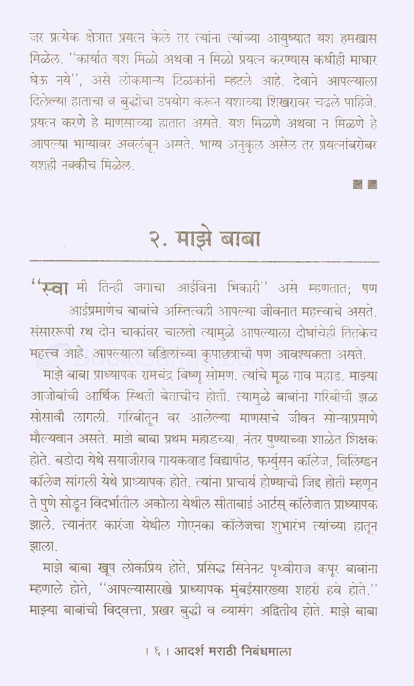 marathi essay book Essay | निबन्ध 66,497 views 1:15 हिन्दी निबंध - समय का महत्व | composition, essay, speech on the importance of time management - duration: 2 :56 pooja luthra 23,788 views 2:56 माझा अनुभव | maza anubhav | 6th std | marathi | english medium | maharashtra board | home revise.