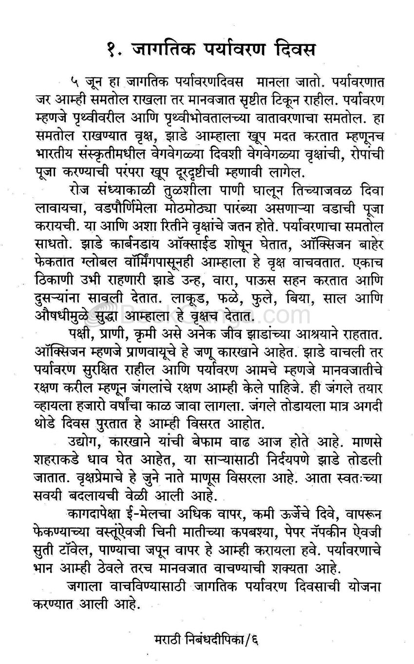 marathi essays list Advertisements: essay on marathi language the maharashtri apabhramsa developed into marathi language quite early, but its.