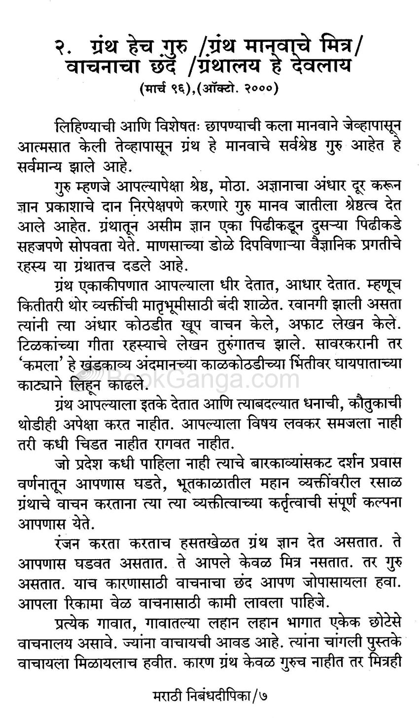 essays in marathi for students Essay instructions you will write 4 essays (double spaced, 12-point times new roman font) the first essay must be 1,000–1,200 words, and the following essays must be 750–1,000 words each essay one corresponds to the essay one prompt as listed below essay two corresponds with the essay two prompt, etc through all four essays.