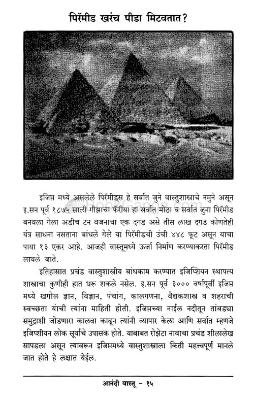 pdf ebooks free download in marathi