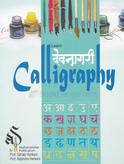 Learn Devanagari Calligraphy