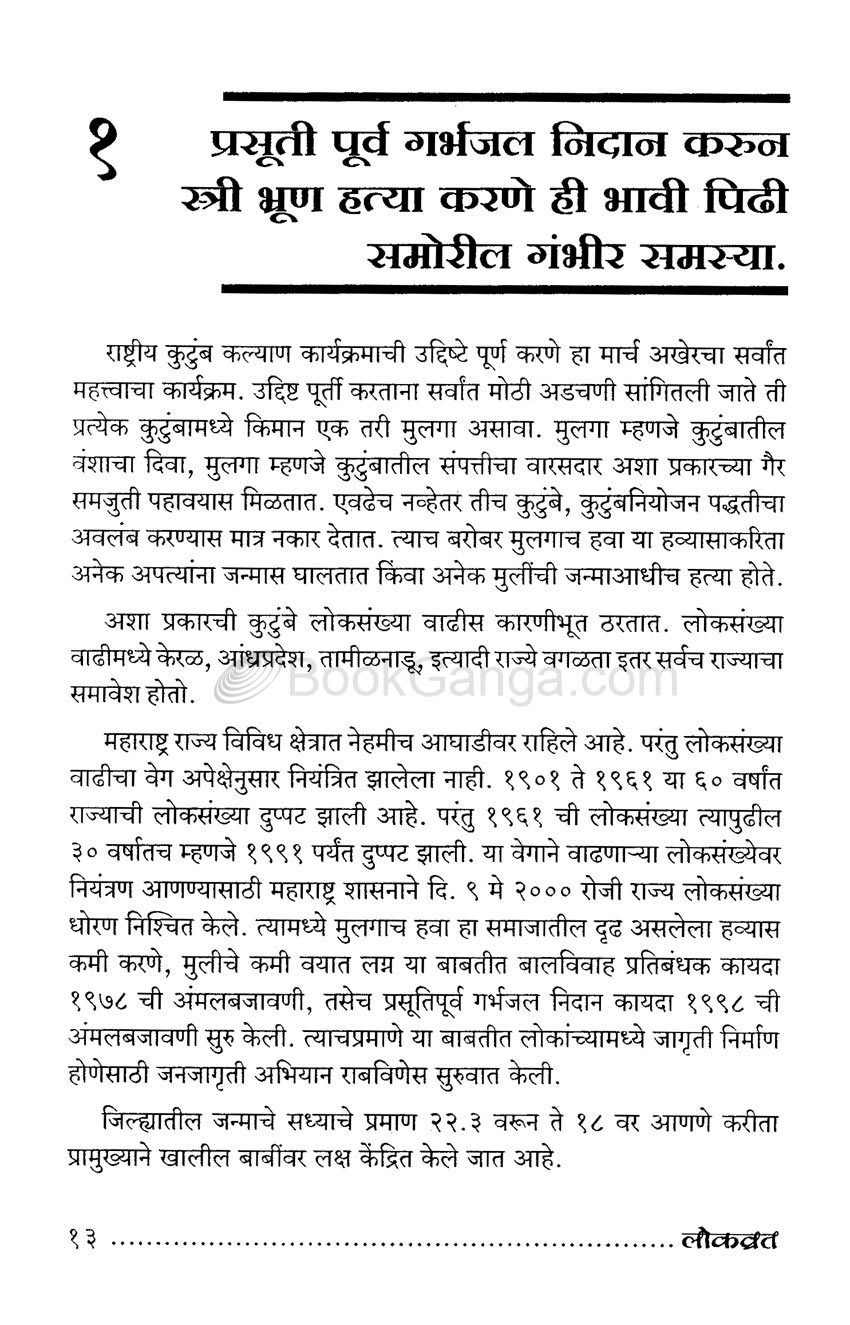 Stri bhrun hatya essay in marathi on mla