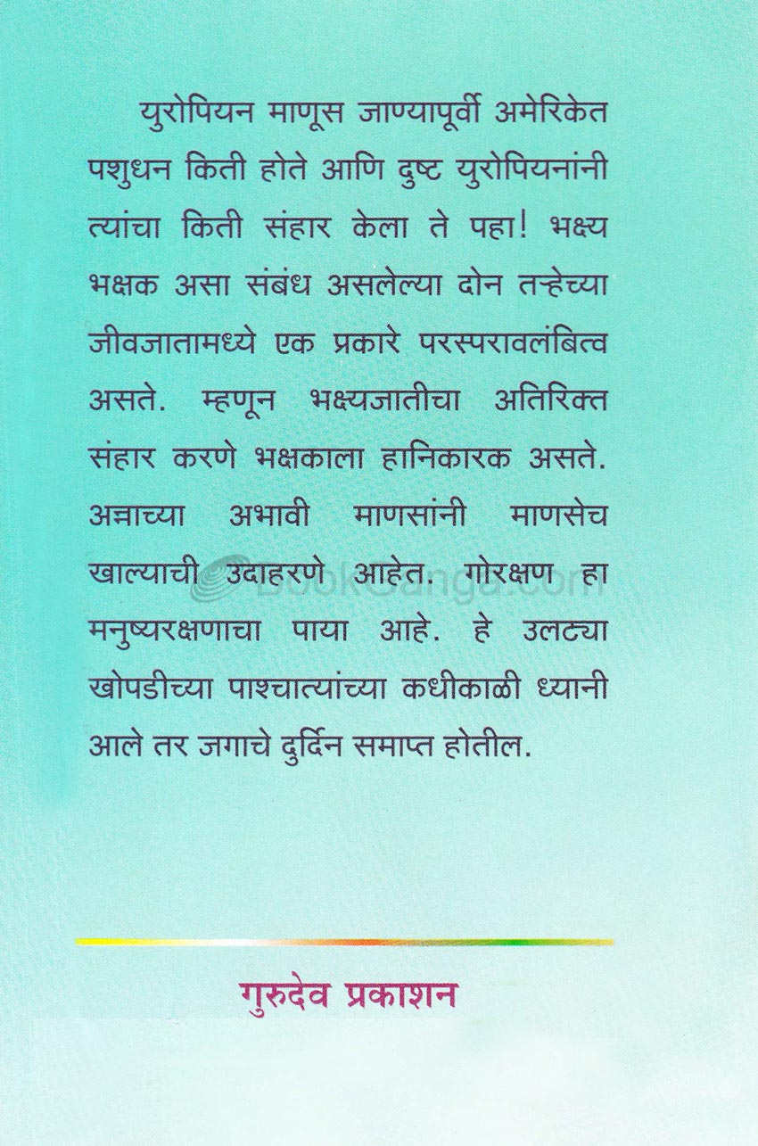 marathi essay on nisarg homework academic writing service