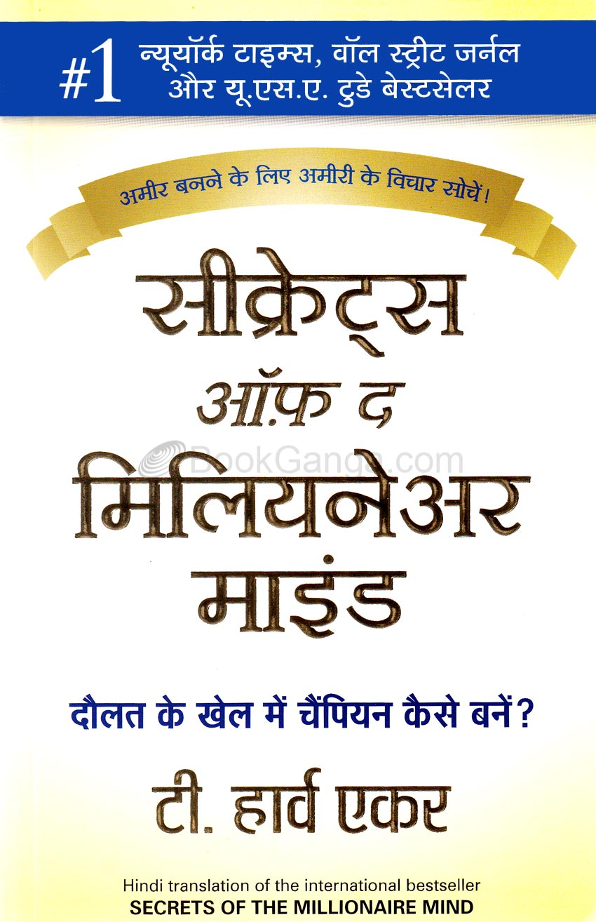 Secrets of the millionaire mind hindi bookganga view book details malvernweather Image collections