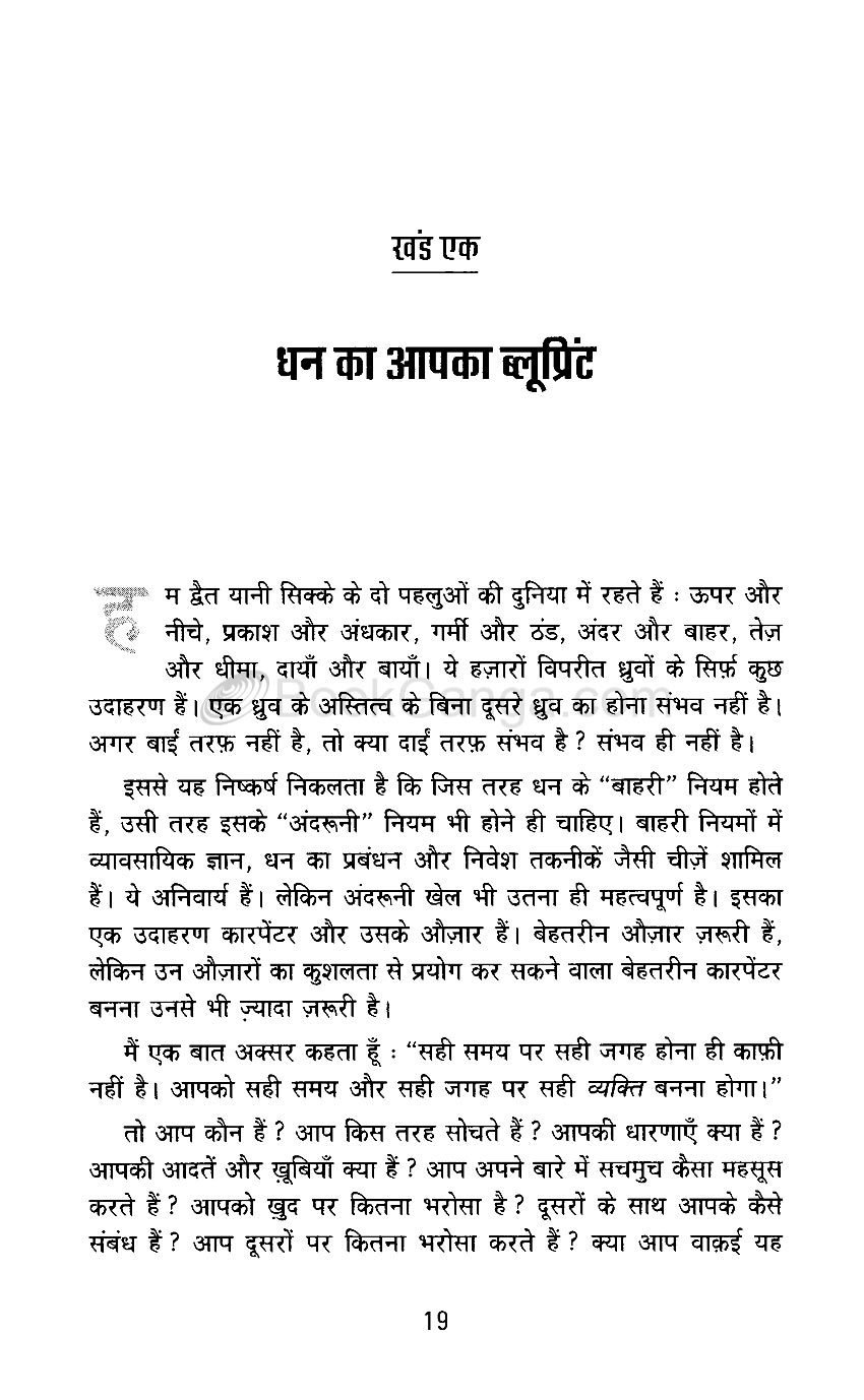 Hindi the secret pdf in book