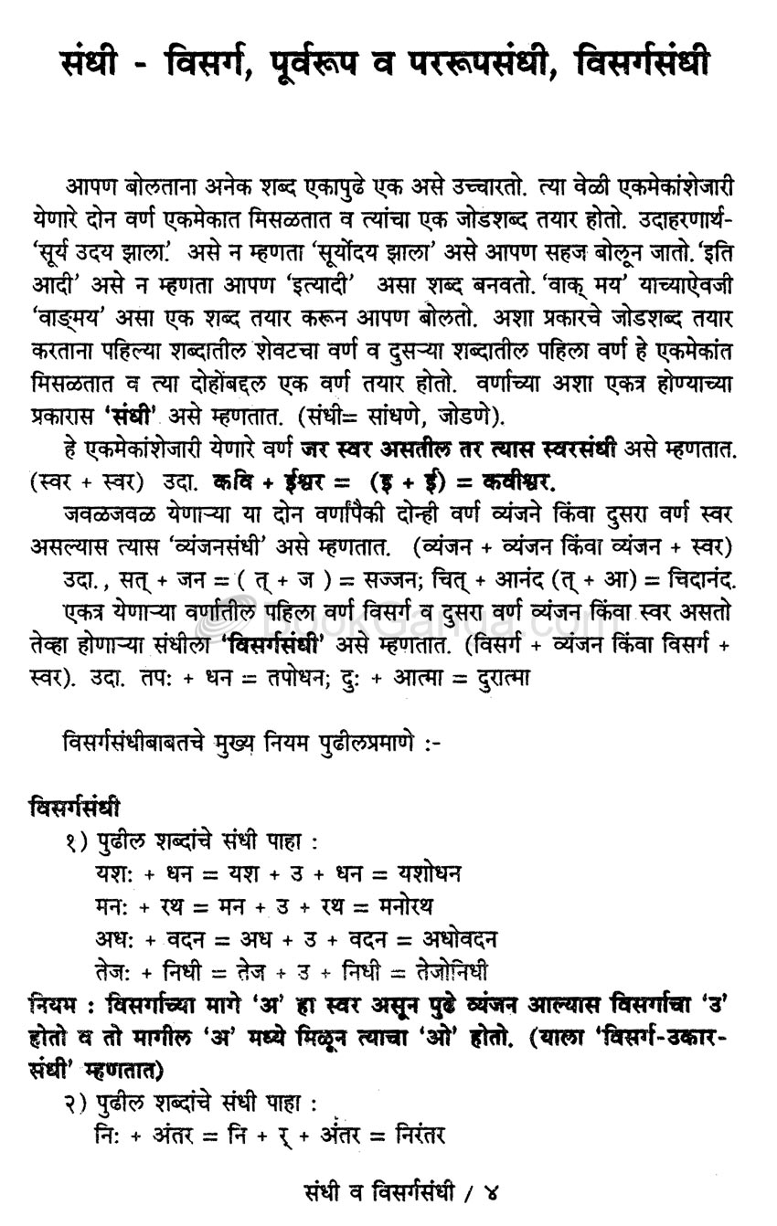 MPSC Books in Marathi Free Download