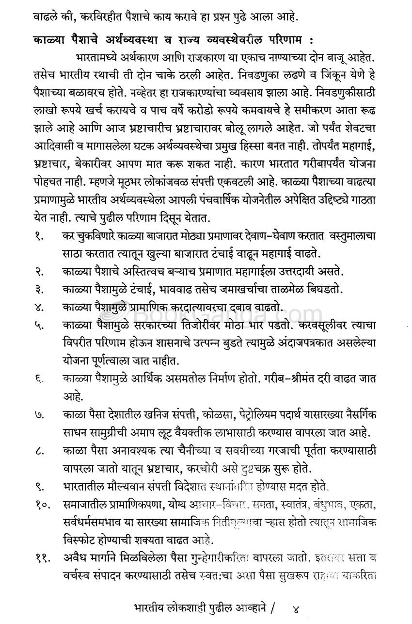 essay on nature my teacher in marathi language She said that marathi was like a foreign language for me as i wasn't a maharashtrian, she also went on to say that the paper was really tough from then on mrs shinde was my favourite teacher my garden- short paragraph/simple essay my favourite teacher recent comments.