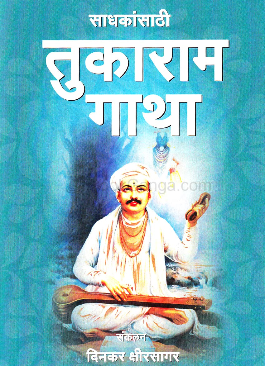 TUKARAM GATHA EPUB DOWNLOAD