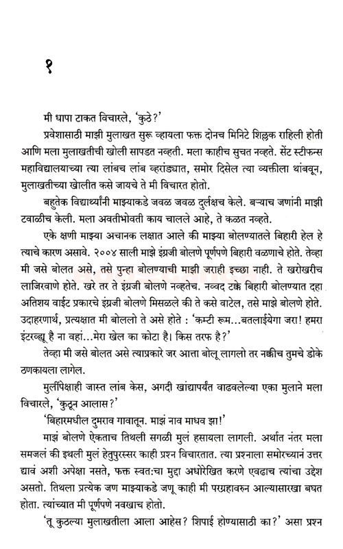 In book marathi half full pdf girlfriend
