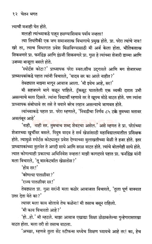 Full book in pdf half marathi girlfriend