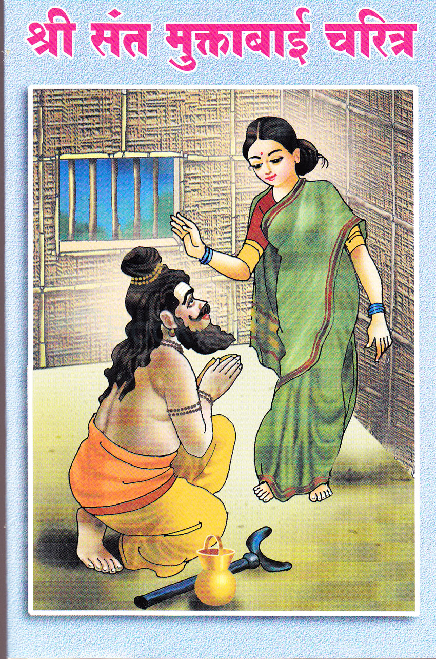 Latest Shri Mukta Bai Images for Free Download
