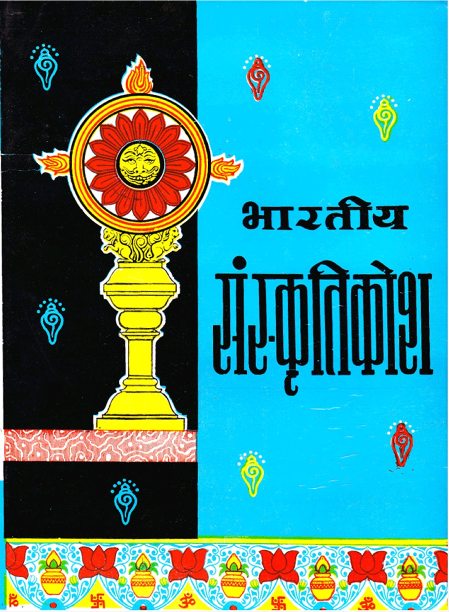 bharatiya sanskriti marathi We trust that the english translation would communicate sane guruji's ideology to the non-marathi reader we feel that 'bharatiya samskriti' may prove to be one of our epic publications and would be a companion to bharatiya vidya bhavan's publication, 'hindu dharma: the universal way of life' by kanchi paramacharya, pujyasri.