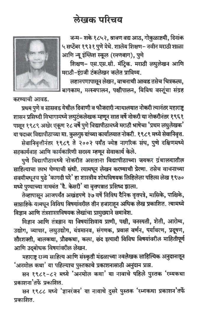 essay on paryavaran in marathi Marathi literature is the body of literature of marathi, an indo-aryan language spoken mainly in the indian state of maharashtra and written in the devanagari script.