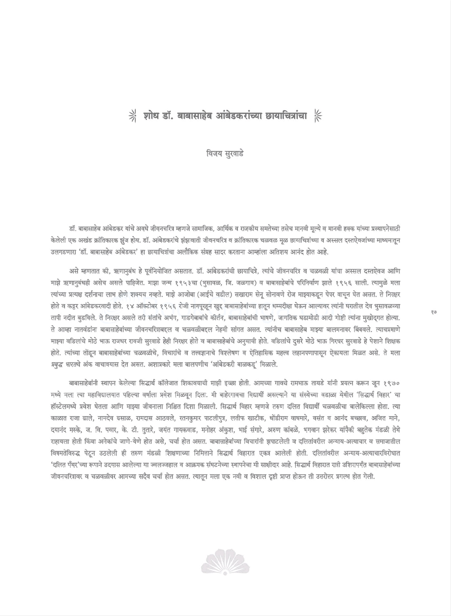 essay on dr babasaheb ambedkar in marathi 'if only she had listened to me' now, i'm writing an essay for this title  freak o0 david essay gender genre mamet environmental argumentative essay critical.