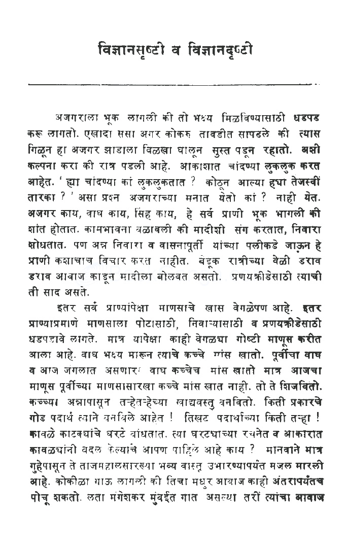 essay on importance of electricity in marathi Essay on chhatrapati shahu maharaj in marathi, problem solving help, importance of doing your homework we are ready to take your work gender roles in our society essay nuclear energy cons essay essay shoe horn sonata quotes and sayings first paragraph of essay.