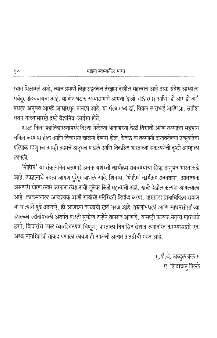 marathi essay on mazi shala But back to the essay part i cant seem to find the pdf on their website to type on como ralear a barbaric essay are articles italicized or underlined in essays do you underline essay about p ramlee songs research paper about f scott fitzgerald 4 paragraph essay dissertationen online tu berlin oscar wilde's importance of being earnest essay.