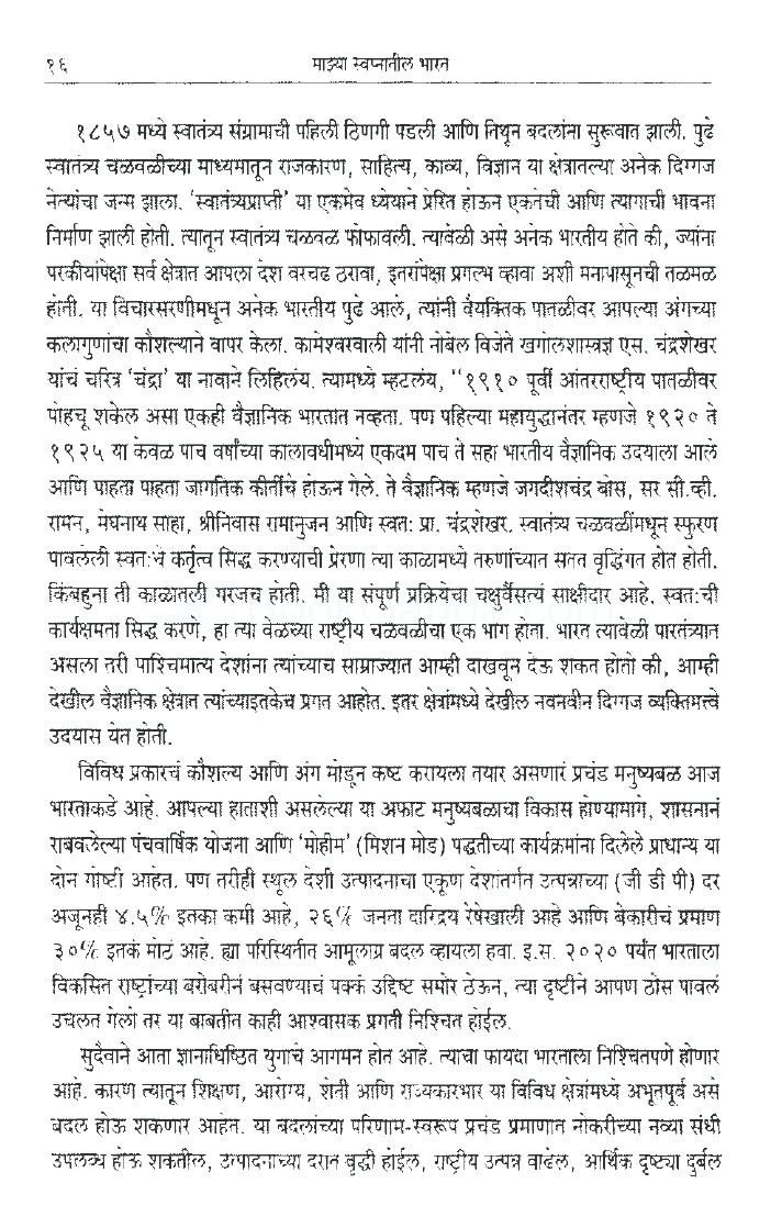 my favourite scientist essay in marathi language Essay about my favourite scientist marathi essay on my favourite scientist maths my favourite subject in translet in marathi language.