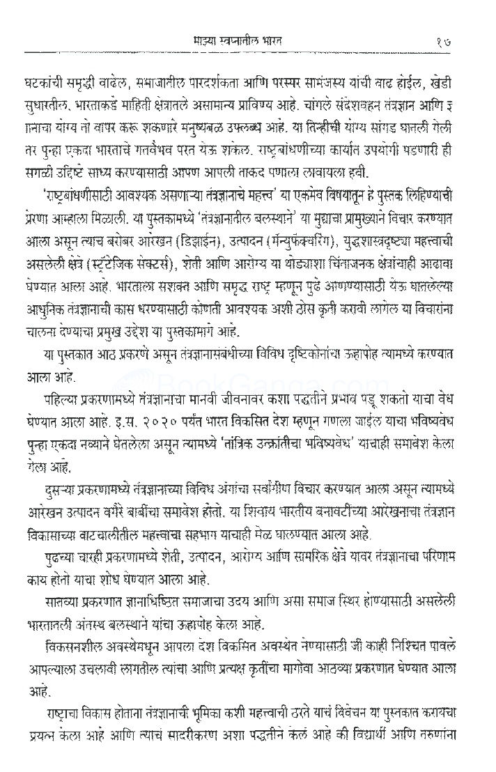 desh prem essay in hindi language Contextual translation of desh bhakti essay in hindi language into hindi human  translations with examples: desh bhakti.