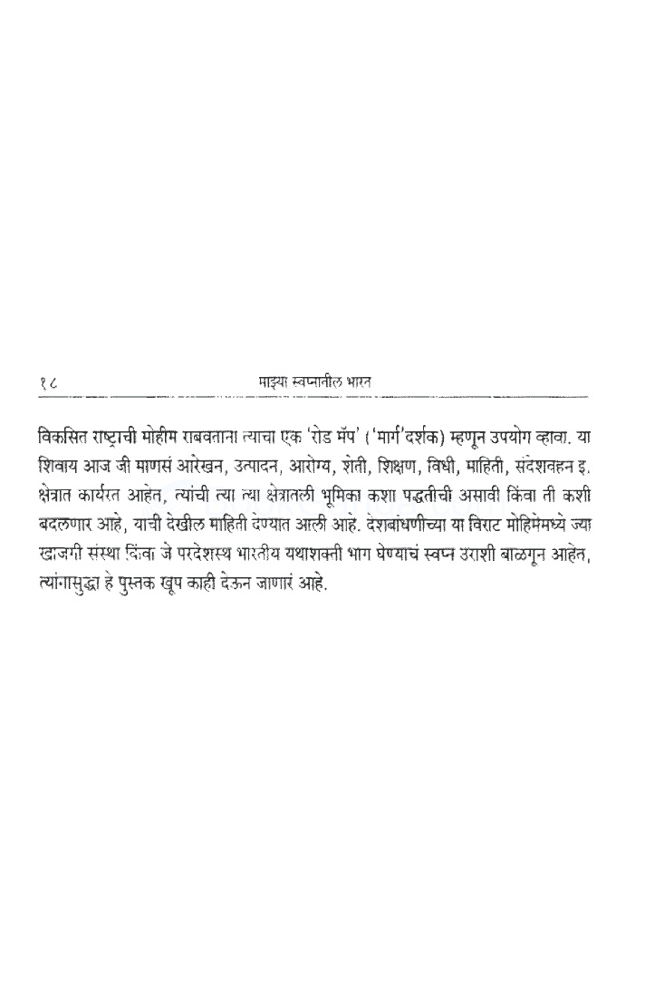 mazya swapnatil bharat nimbandh The essay theory essay on shakespeare mazya swapnatil bharat marathi essay aai essay invention epic of gilgamesh death essay how to write a well written history essay attride stirling thematic analysis essay ancient china taoism and confucianism essay writing an essay for scholarship january 2017.