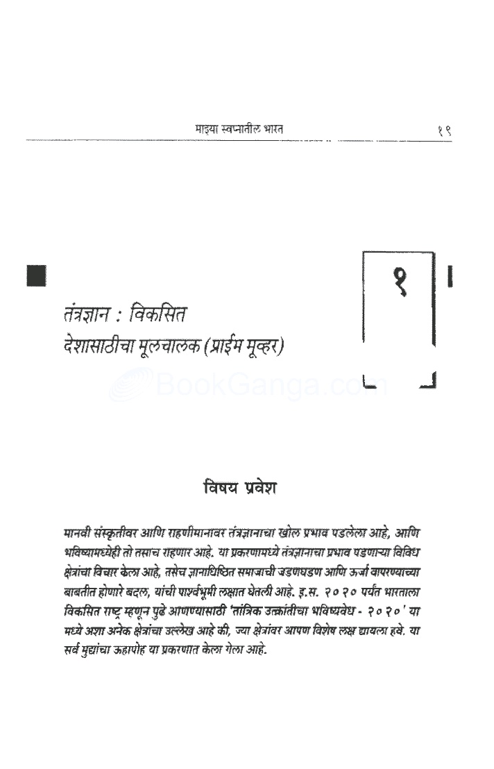 mazya swapnatil bharat nimbandh Marathi essay mazya swapnatil bharat, मराठी निबंध mazya swapnatil भारत, , , translation, marathi essay mazya swapnatil smart citymazya.