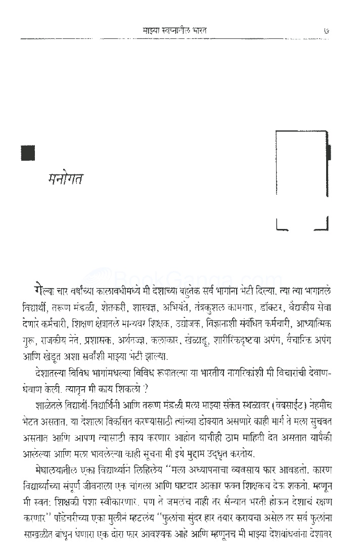 autobiography of an old house in marathi