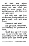essay of lokmanya tilak in marathi Marathi school for essays tilak lokmanya read an essay for my english class that was pretty inspirational gave me a second thought to what i want to do with my life.
