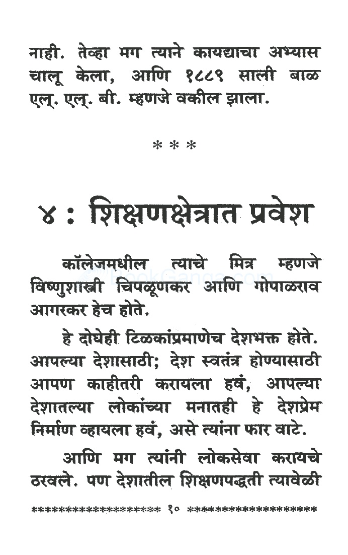 essay of lokmanya tilak in marathi But i must confess that the national hero that appeals to me the most is lokmanya tilak kesari in marathi and has a series of essays on lokmanya tilak about.