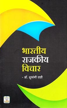 Bharatiy Rajkiy Vichar