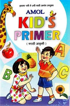 Amol Kids Primer