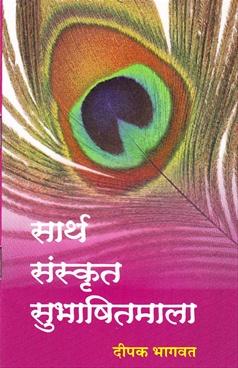 Sarth Sanskrut Subhashitmala