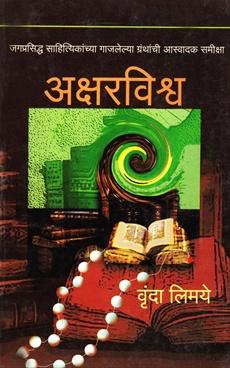 aksharvishwa