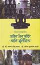 नांदेड जि. प्राचीन जैन मंदिरे आणि मूर्तीशिल्प