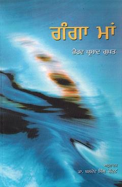 Ganga Maa (Panjabi)