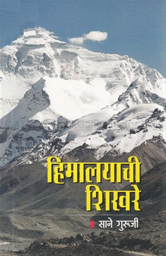 Himalayachi Shikhare
