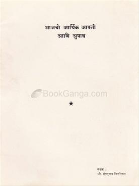 Ajachi Arthik Apatti Ani Upay