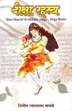 Diksha Rahasya ( Marathi)