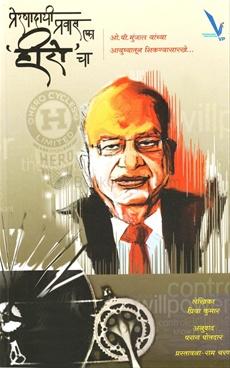 Preranadayi Pravas Eka Hiro Cha
