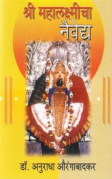 Shree Mahalakshimicha Naivedya