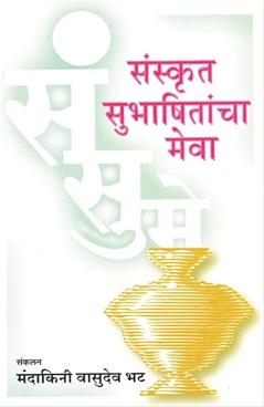 Sanskrit Subhashitancha Meva