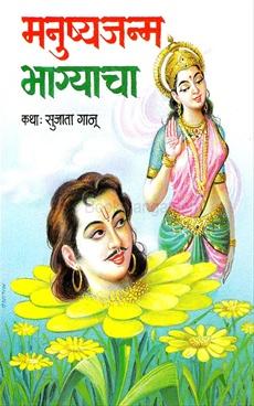 Manushyajanma Bhagyacha