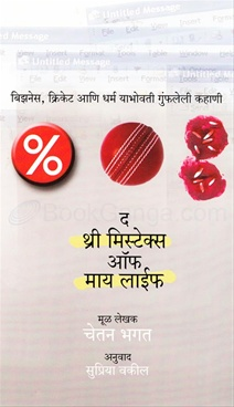 book minimum of three interesting of my clause by chetan bhagat