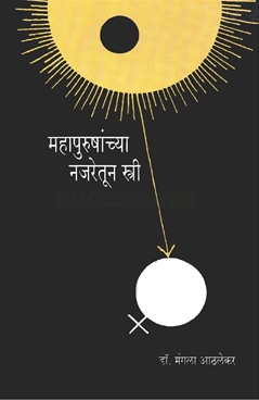 Mahapurushanchya Najaretun Stri