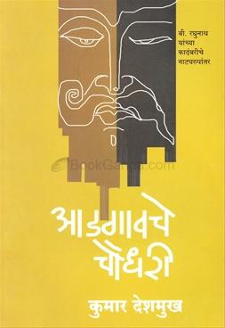 Aadagavache Choudhary