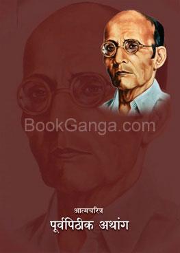 Aatmacharitra - Purvapithik Athang